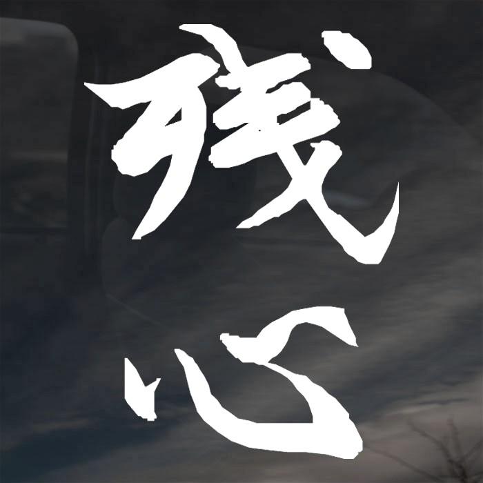 Kanji-zanshin626