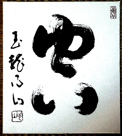 shikishi_02_ku